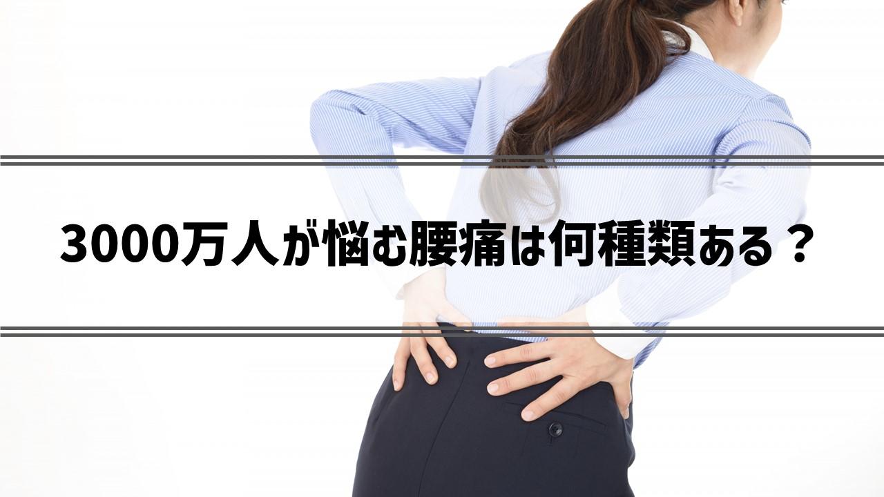 腰痛の種類について