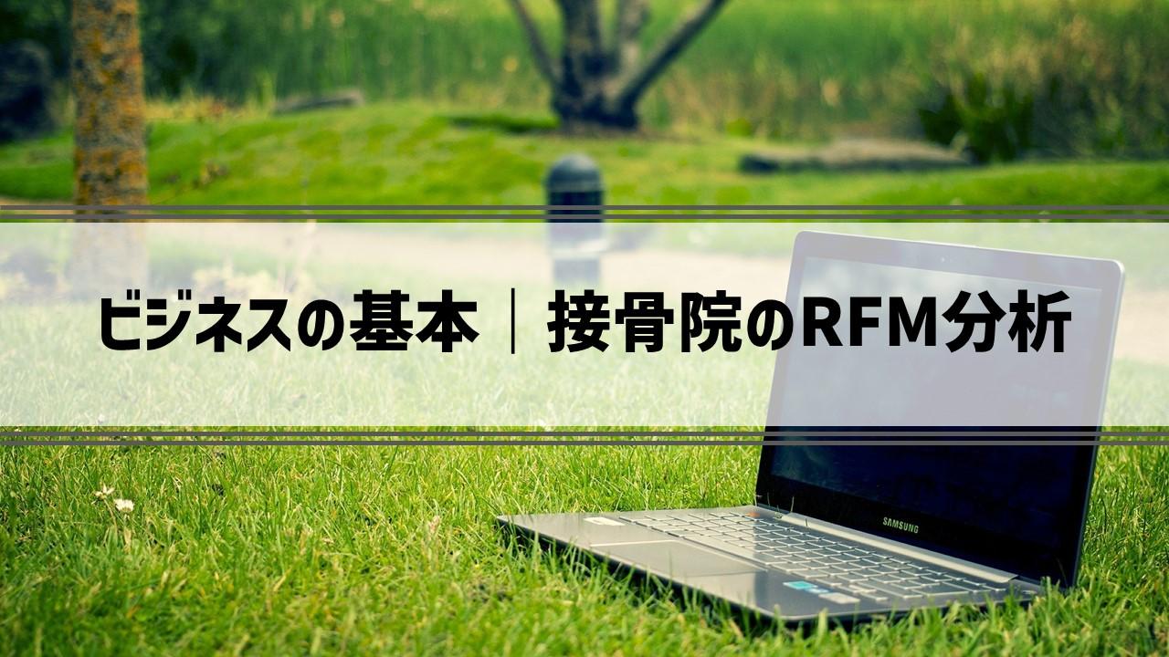 RFM分析 接骨院